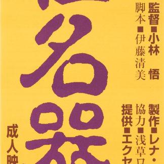 プレスシート ピンク映画 「村上麗奈 究極名器妻」